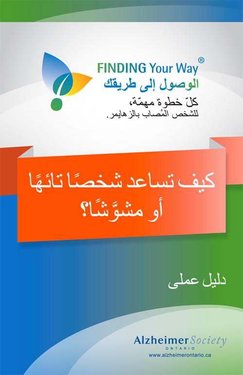 FYW A Practical Guide Arabic Jul2016-1 copy