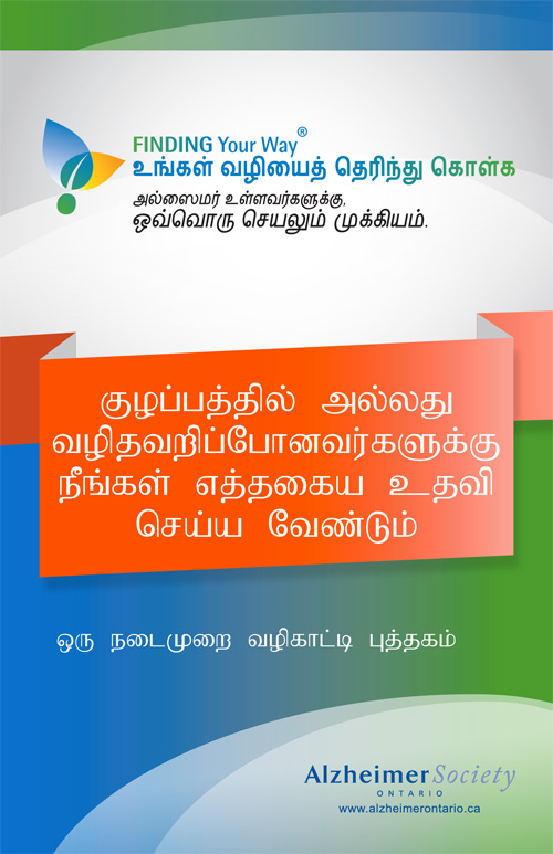 FYW A Practical Guide Tamil Jul2016