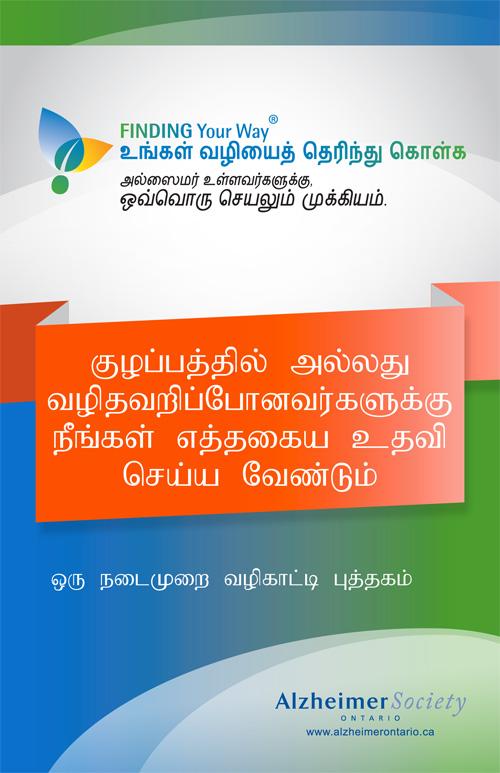FYW A Practical Guide Tamil Jul2016