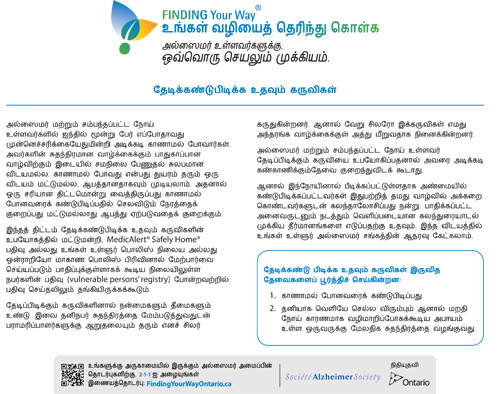 FYW Safety Kit Locating Devices Tamil Jul2016
