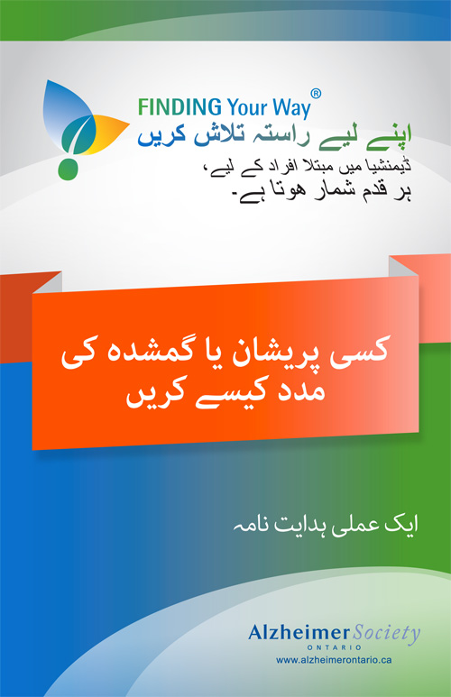 FYW A Practical Guide Urdu Jul2016-1 copy