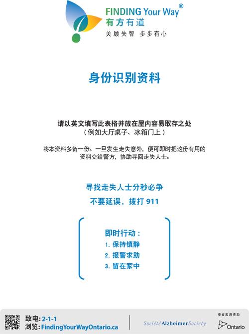 Microsoft Word - 1. FYW-Identification Kit-SC - Mar 7.docx