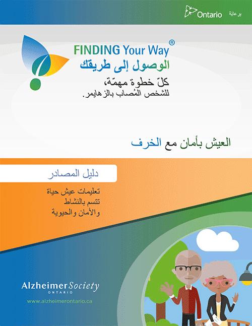 resource-guide-arabic