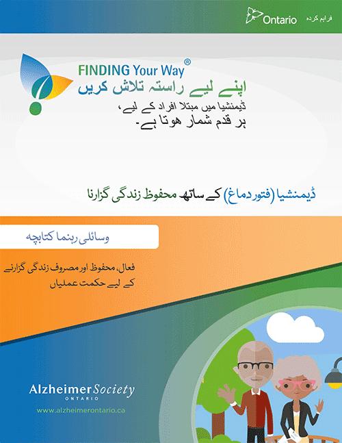 resource-guide-urdu