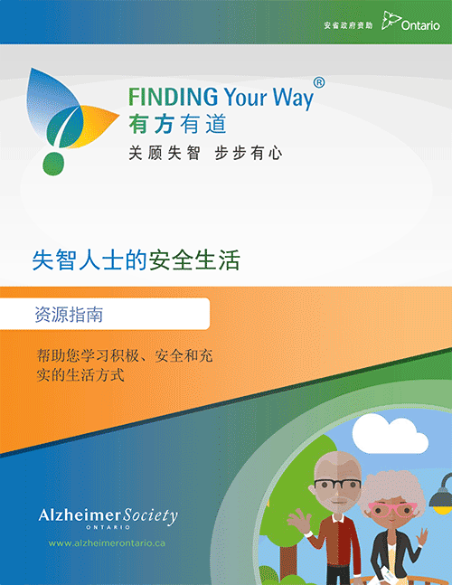 resource-guide-simplified-chinese