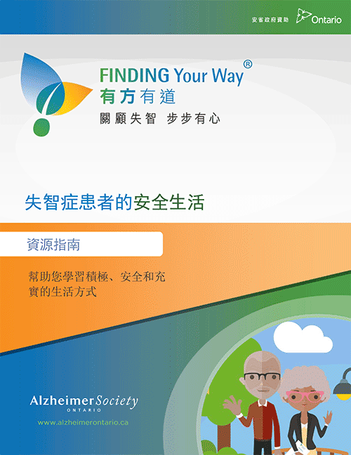 resource-guide-traditional-chinese